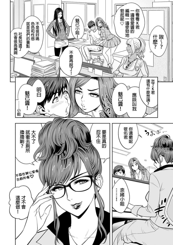 [Tatsunami Youtoku] Gal Ane Shachou to Harem Office ~SEX wa Gyoumu ni Fukumimasu ka?~ Ch. 1 [Chinese] [叔叔不行了漢化] [Digital] 6