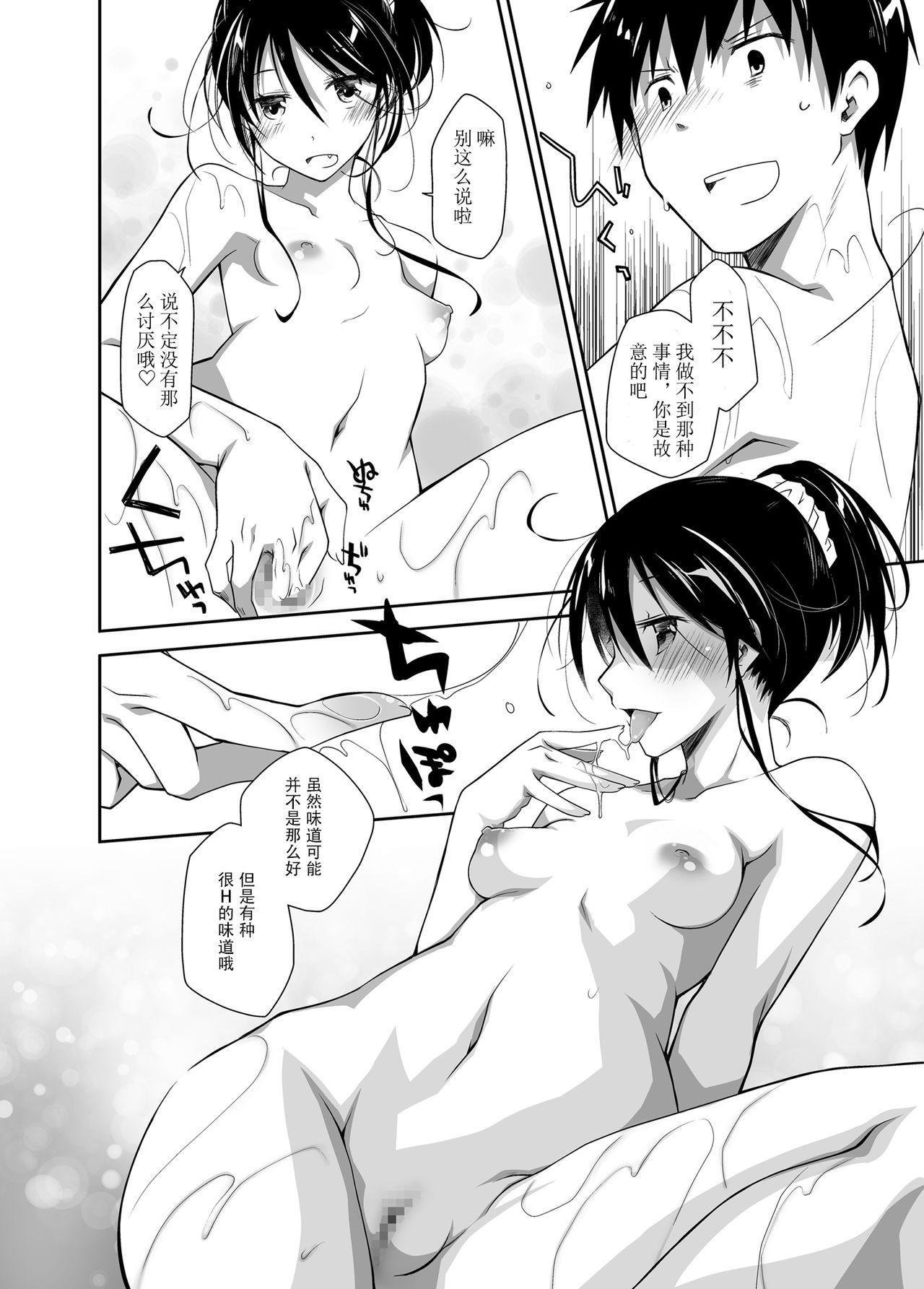 Oshikake Kanojo to Keppeki-kun 9