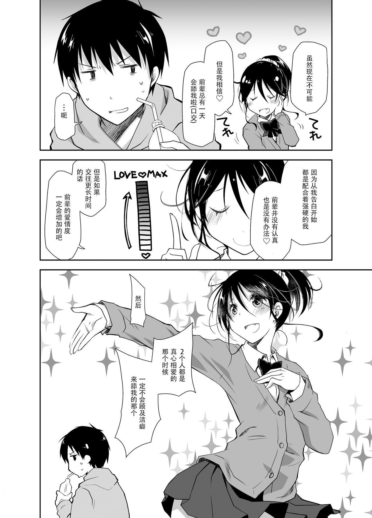 Oshikake Kanojo to Keppeki-kun 13