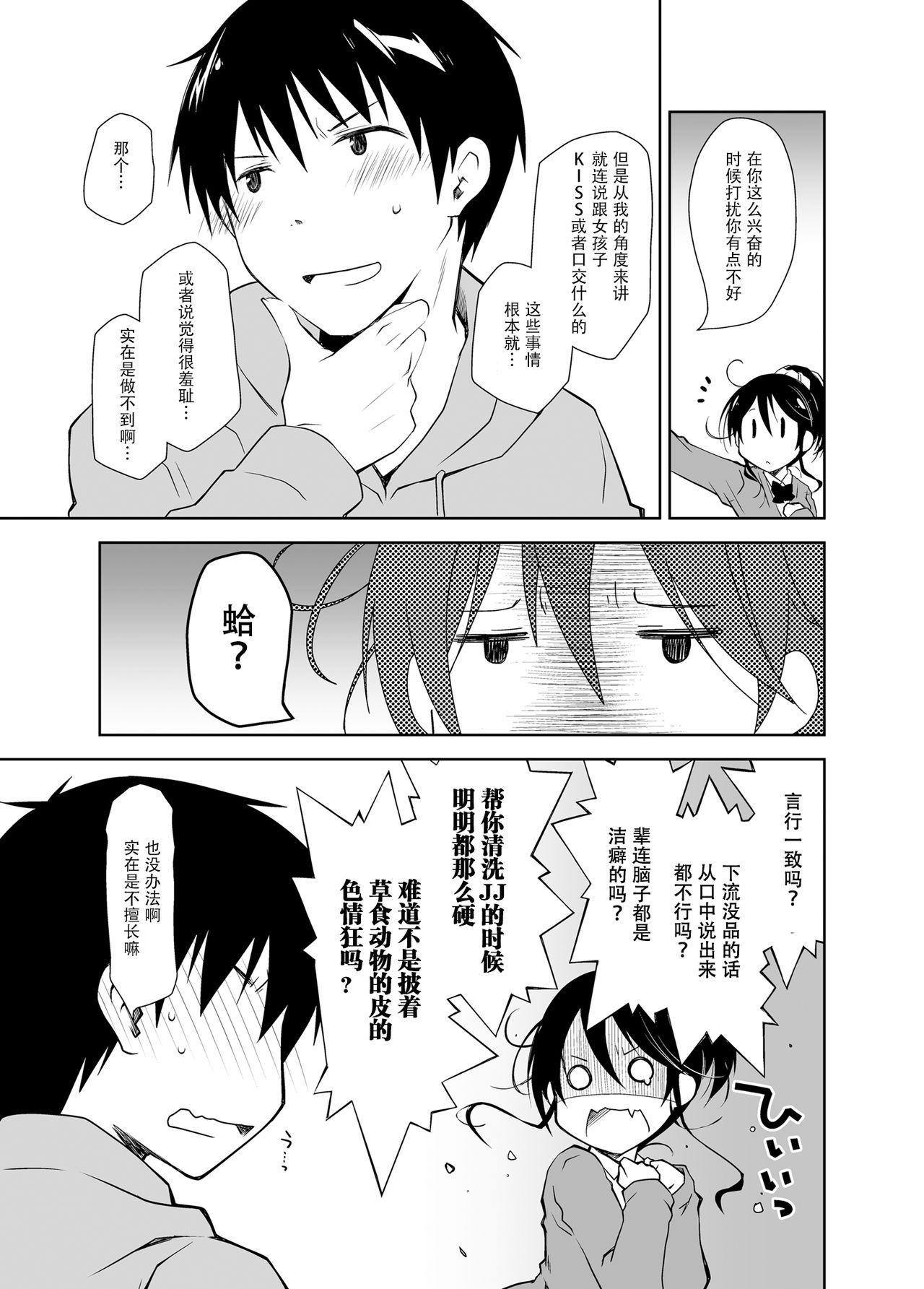 Oshikake Kanojo to Keppeki-kun 14