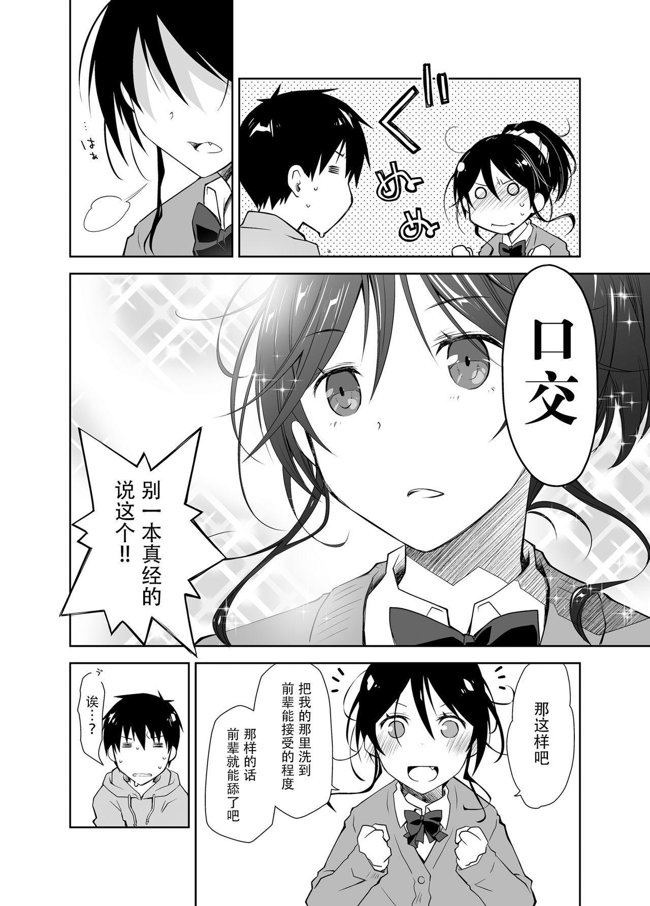 Oshikake Kanojo to Keppeki-kun 15