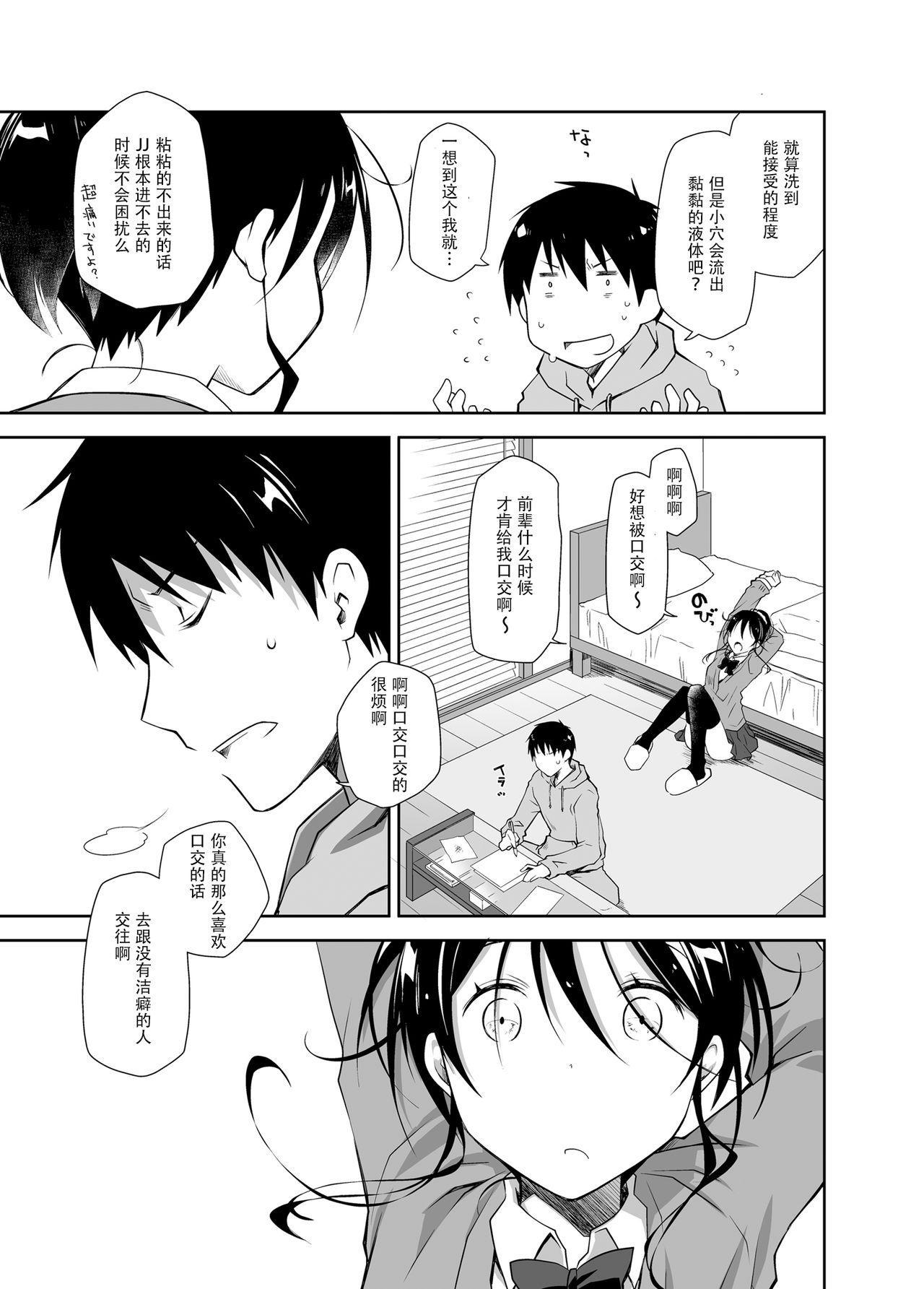 Oshikake Kanojo to Keppeki-kun 16