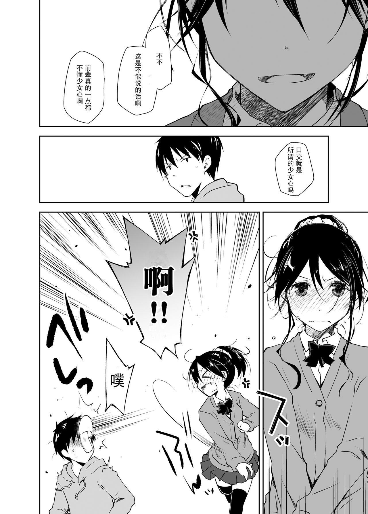 Oshikake Kanojo to Keppeki-kun 17