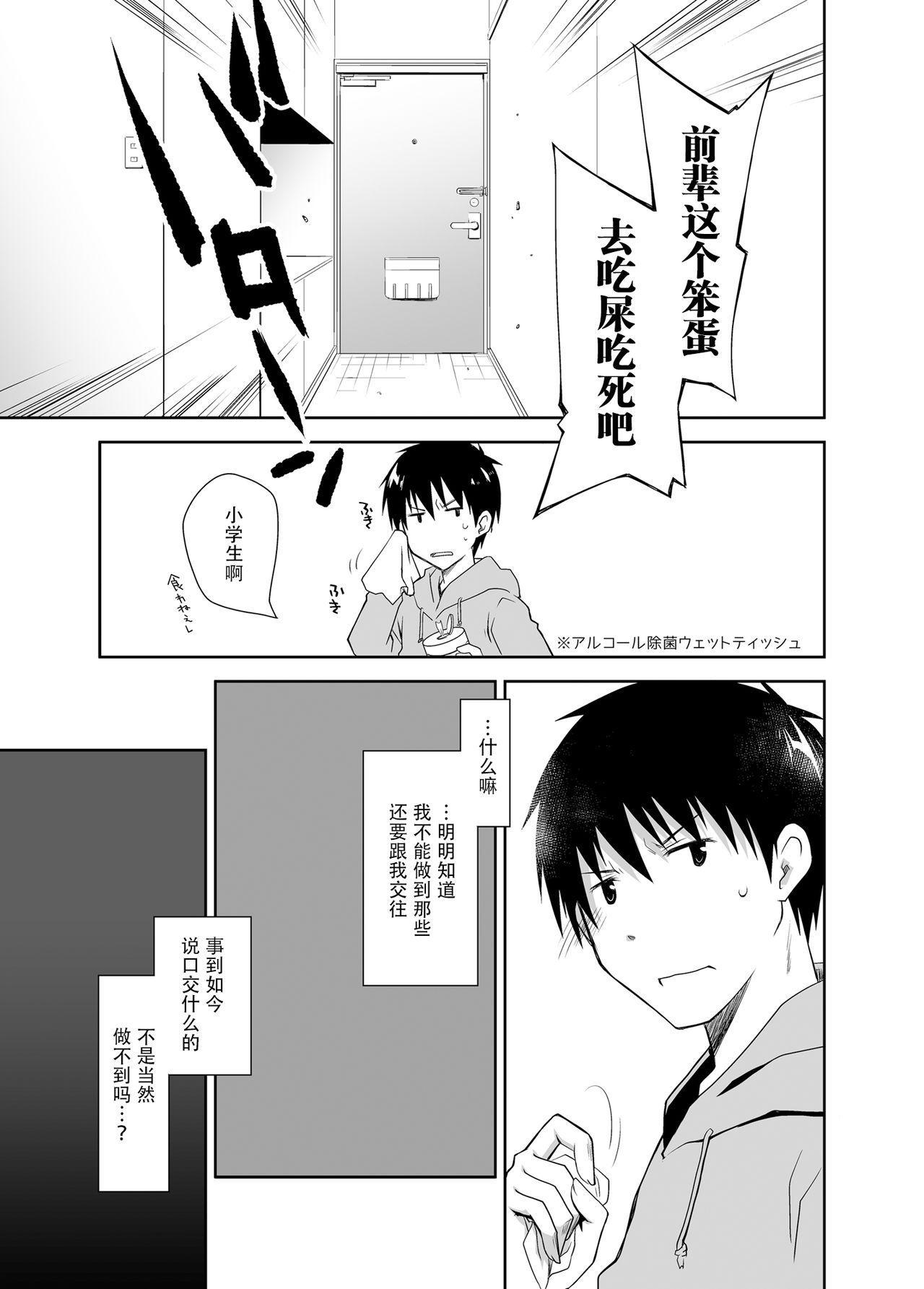 Oshikake Kanojo to Keppeki-kun 18