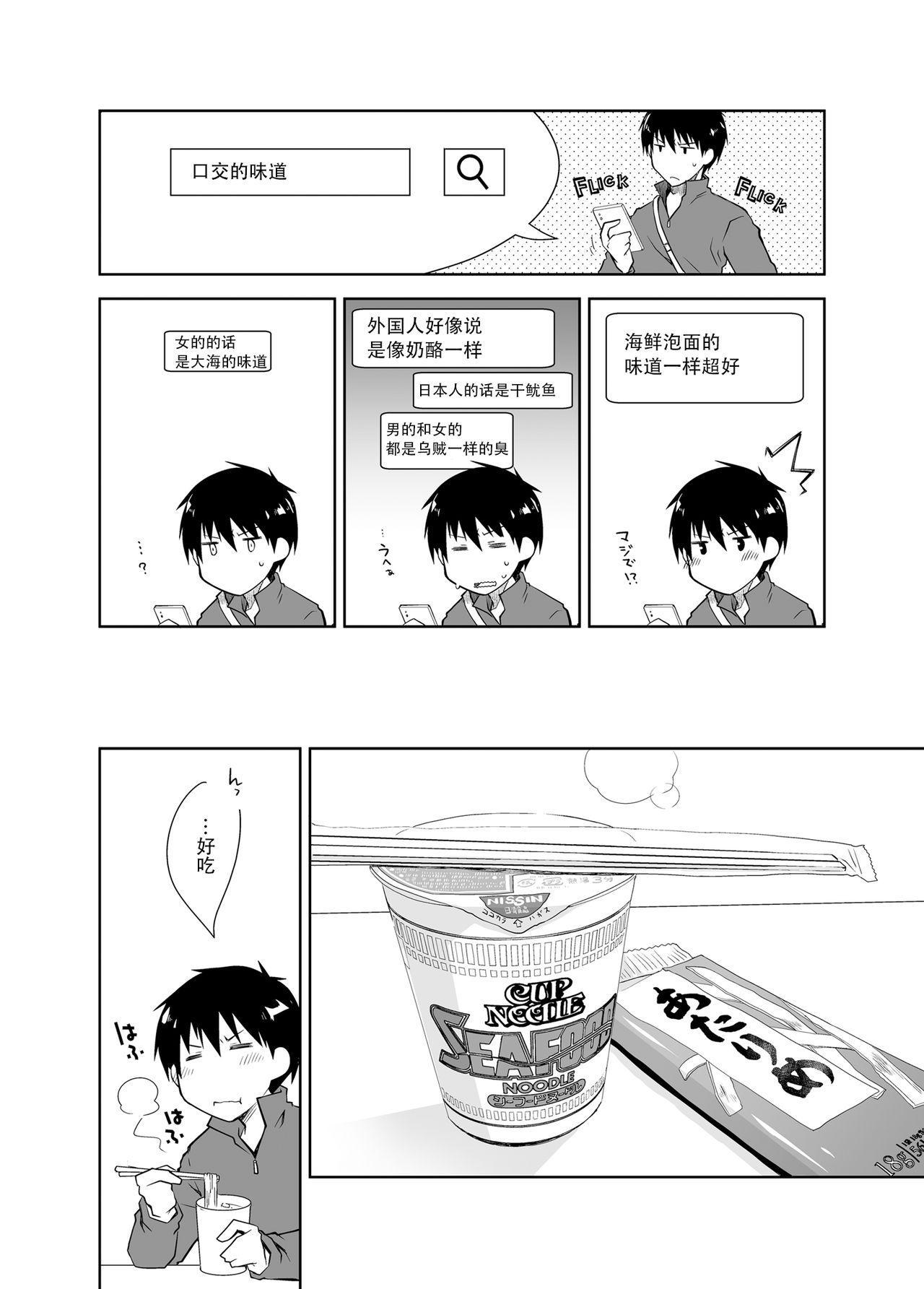 Oshikake Kanojo to Keppeki-kun 21