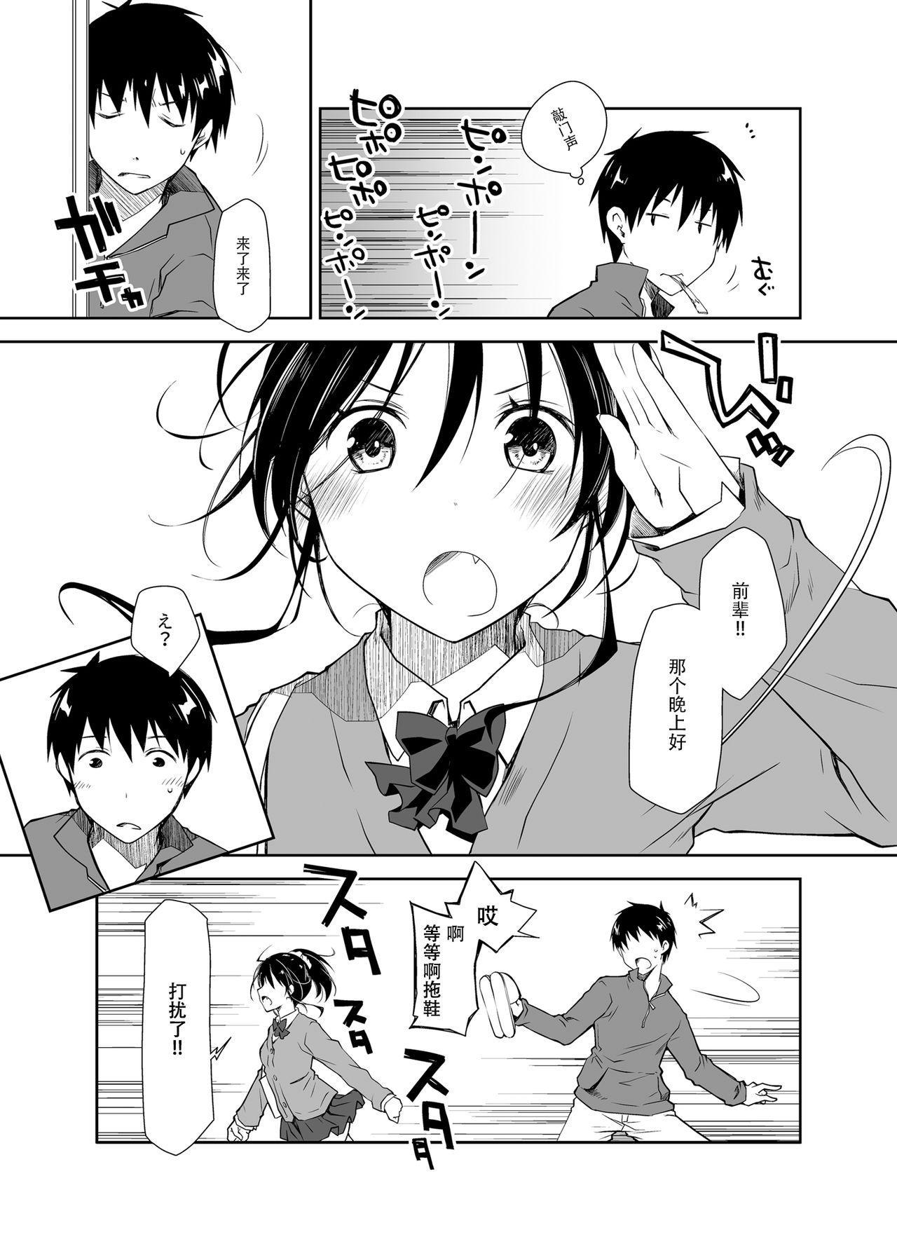 Oshikake Kanojo to Keppeki-kun 22