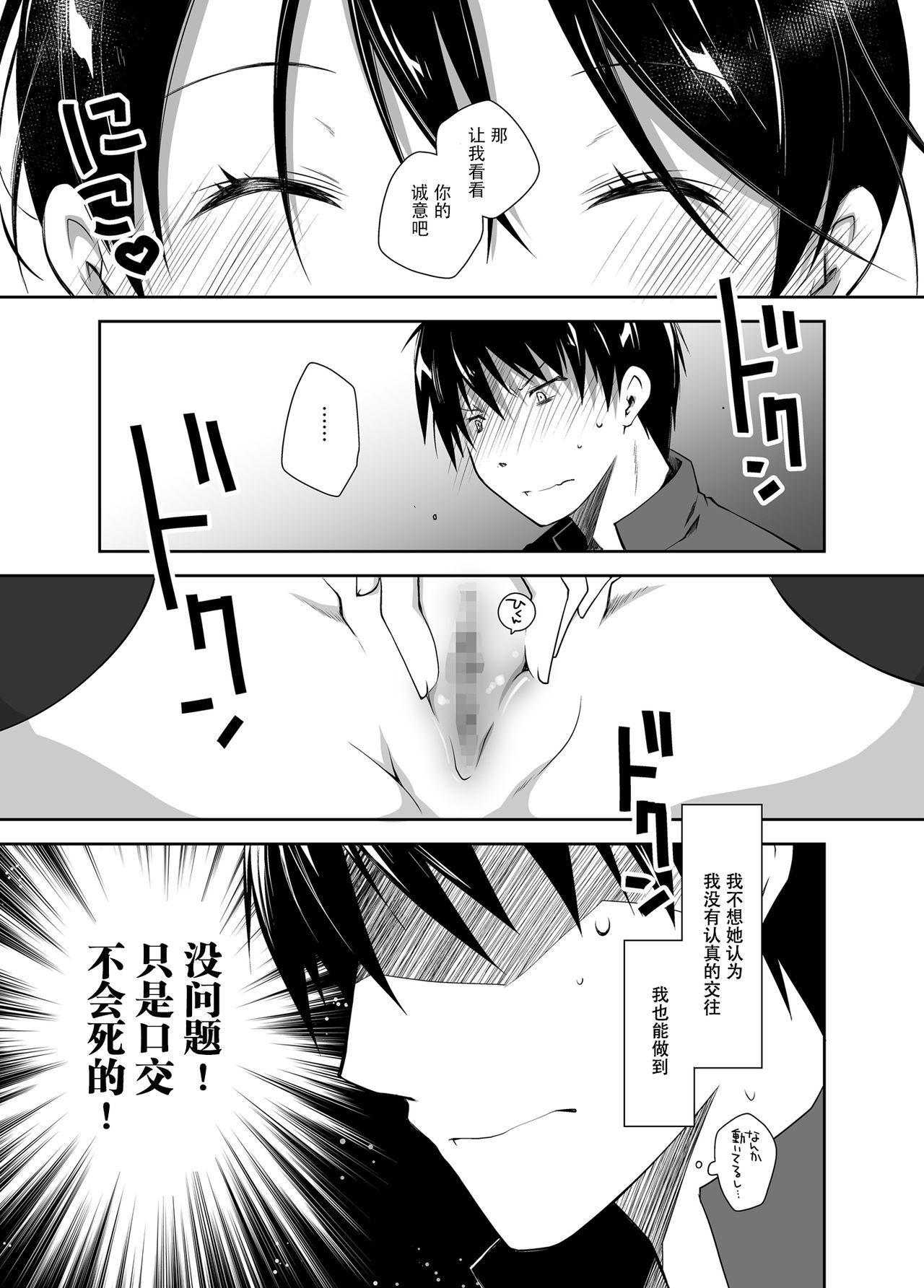 Oshikake Kanojo to Keppeki-kun 26
