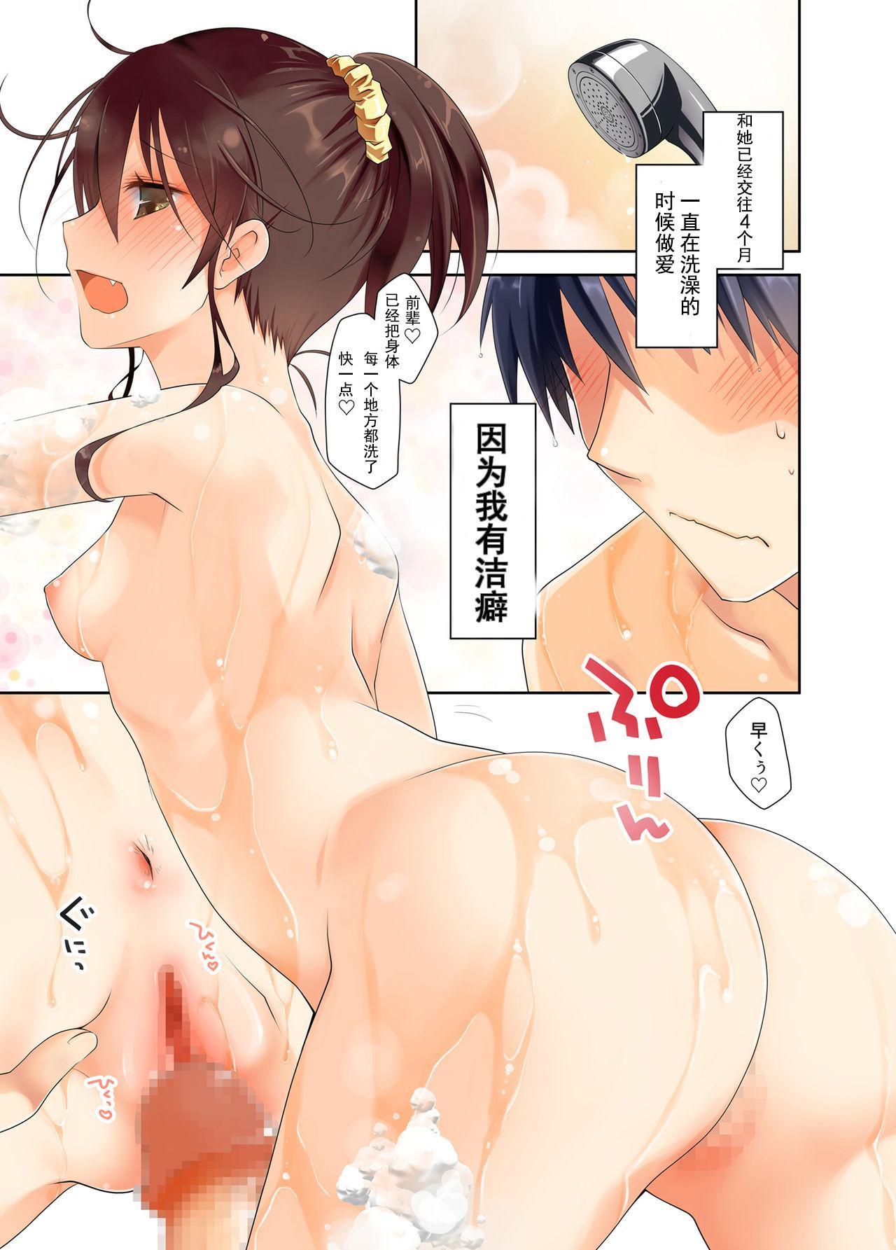 Oshikake Kanojo to Keppeki-kun 2