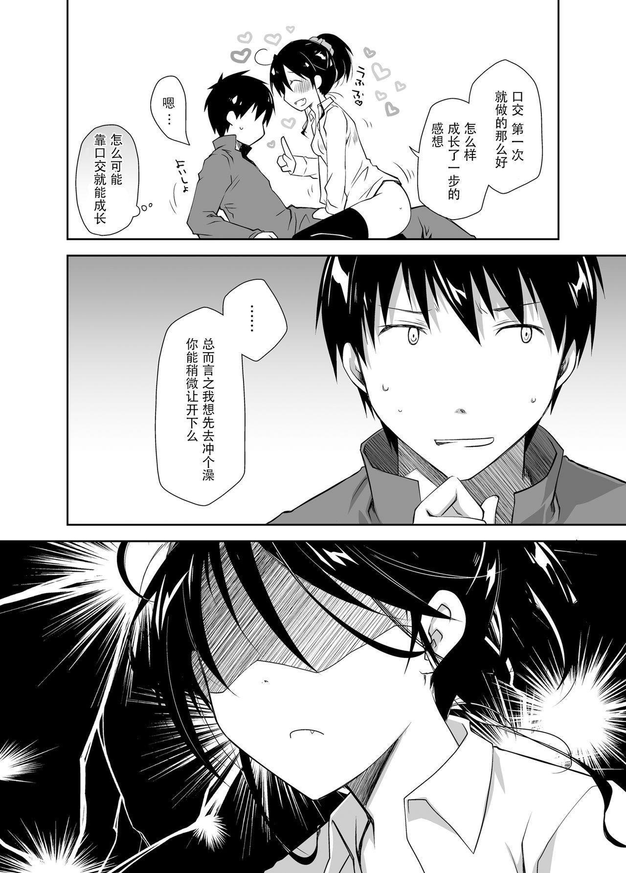 Oshikake Kanojo to Keppeki-kun 37