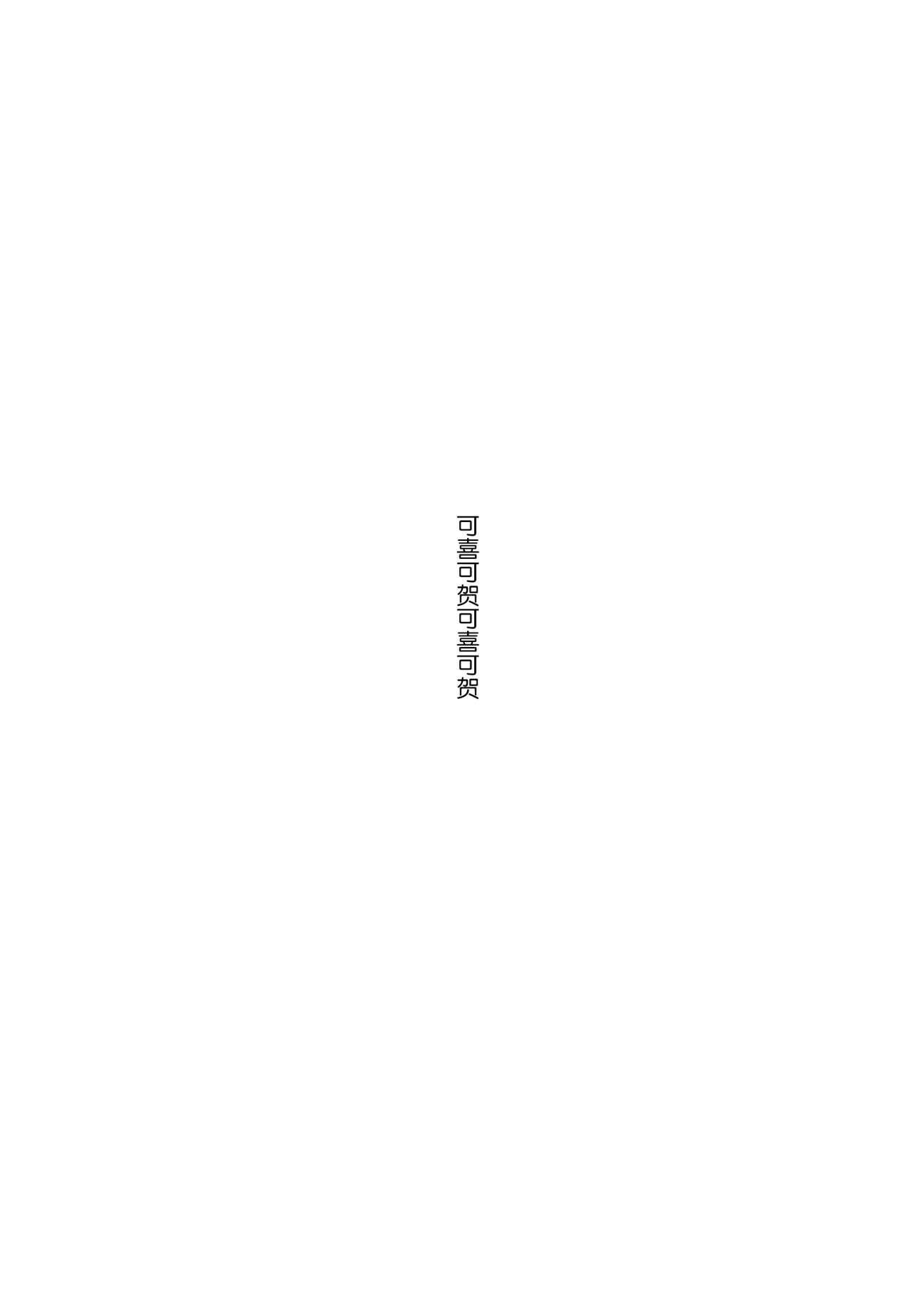 Oshikake Kanojo to Keppeki-kun 38
