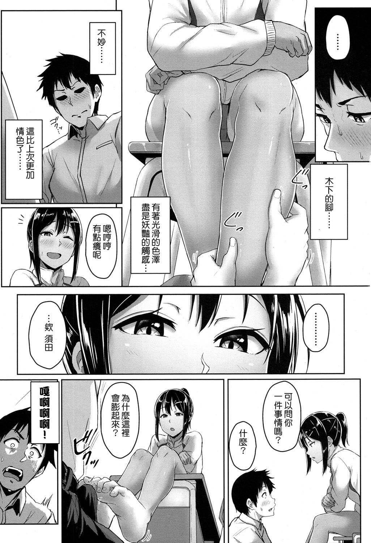 Ashi ga Suki nano? 16