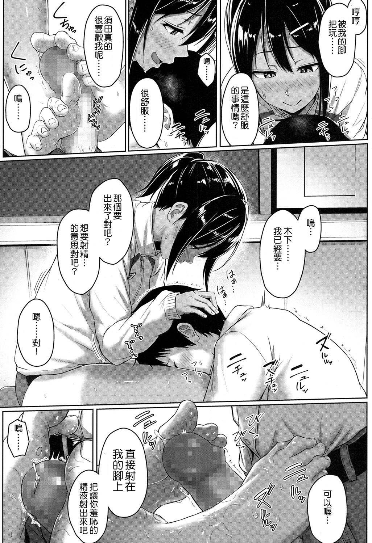 Ashi ga Suki nano? 24