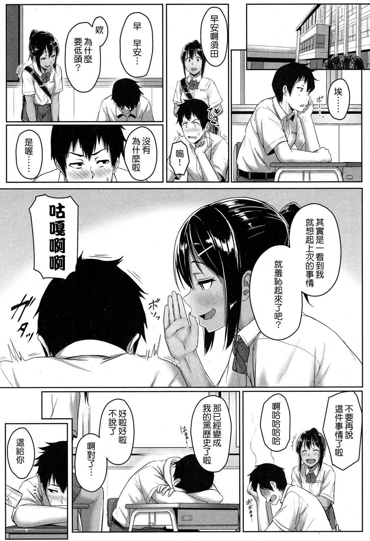 Ashi ga Suki nano? 26