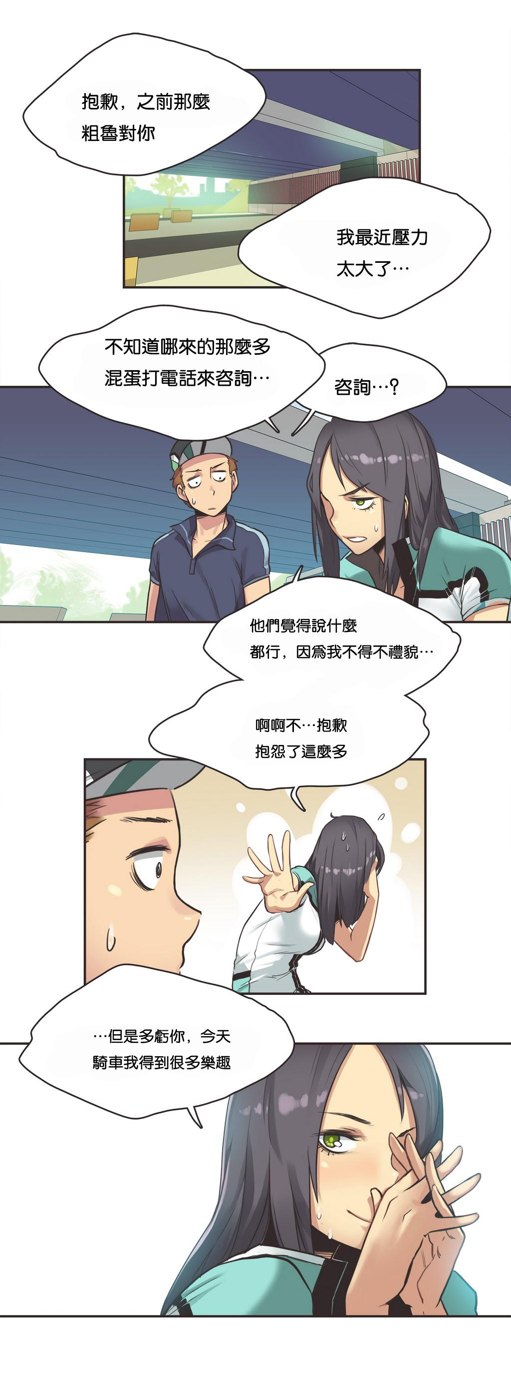 Sports Girl ch.1-11 170