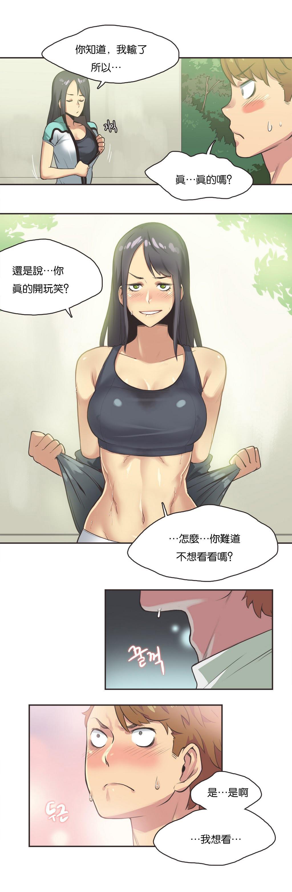 Sports Girl ch.1-11 187