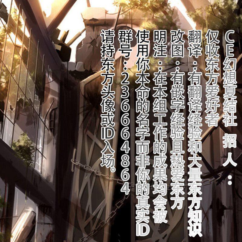 Komeiji Satori no Psychometry 22