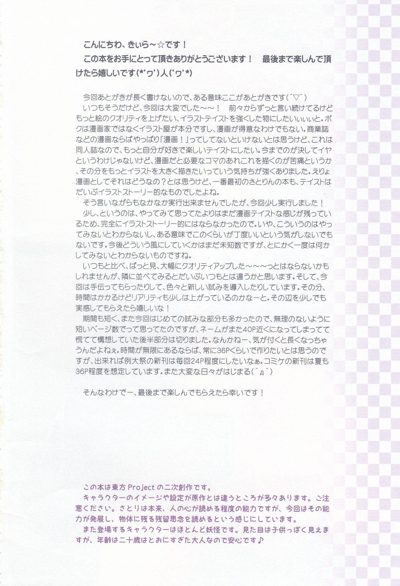 Komeiji Satori no Psychometry 3