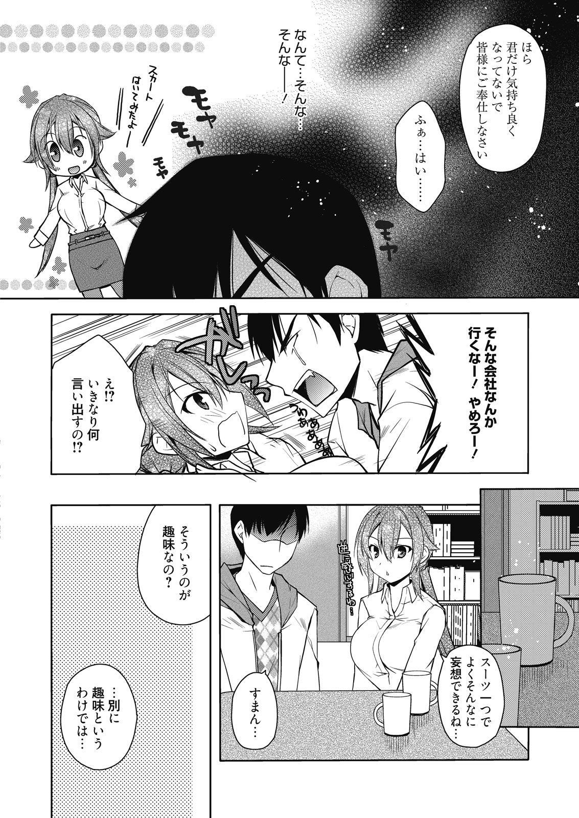 Web Manga Bangaichi Vol. 7 105
