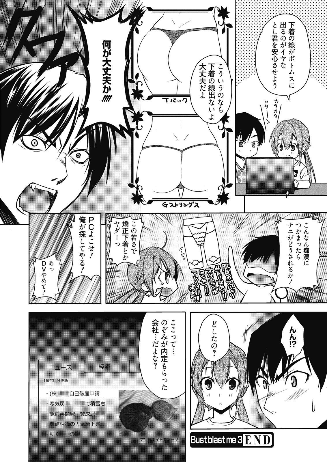 Web Manga Bangaichi Vol. 7 111