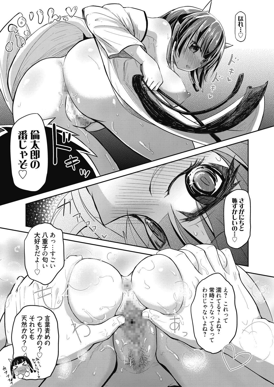 Web Manga Bangaichi Vol. 7 124