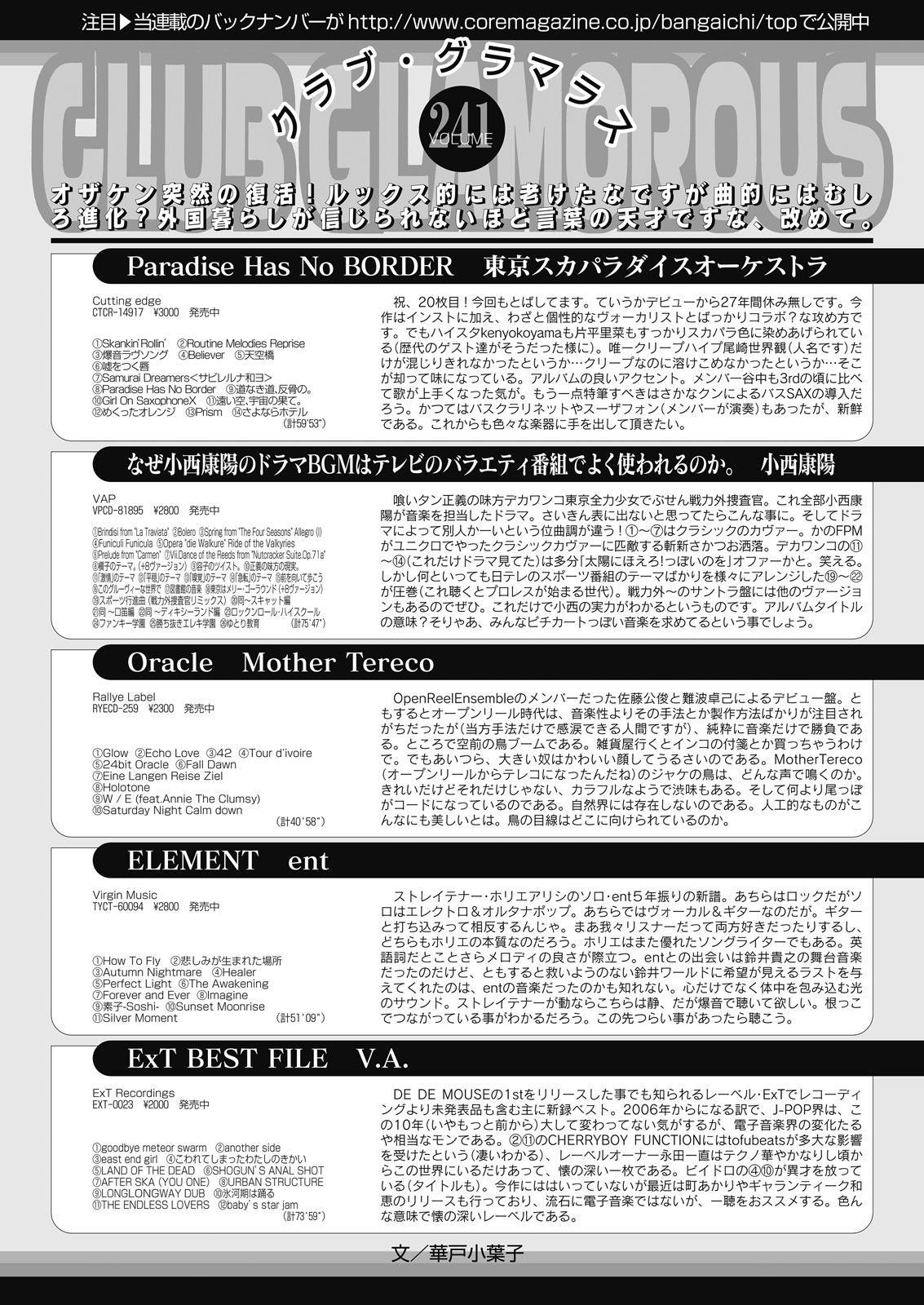Web Manga Bangaichi Vol. 7 134