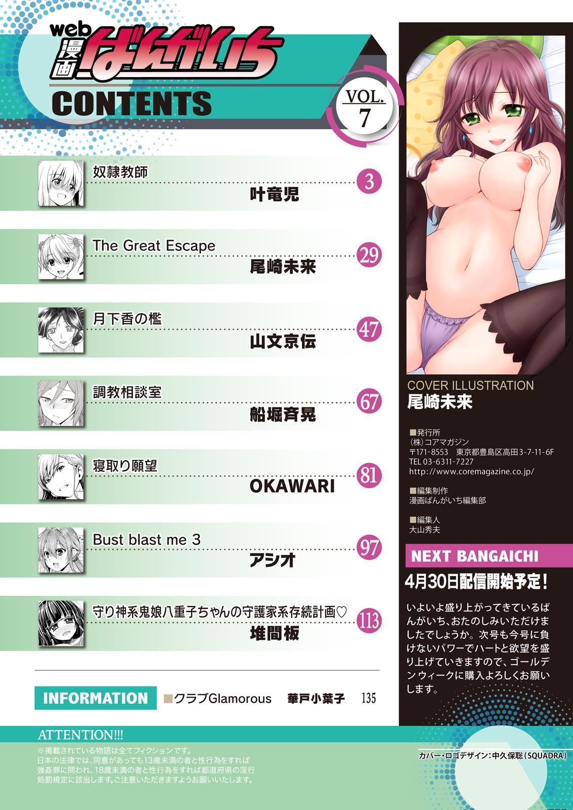 Web Manga Bangaichi Vol. 7 135