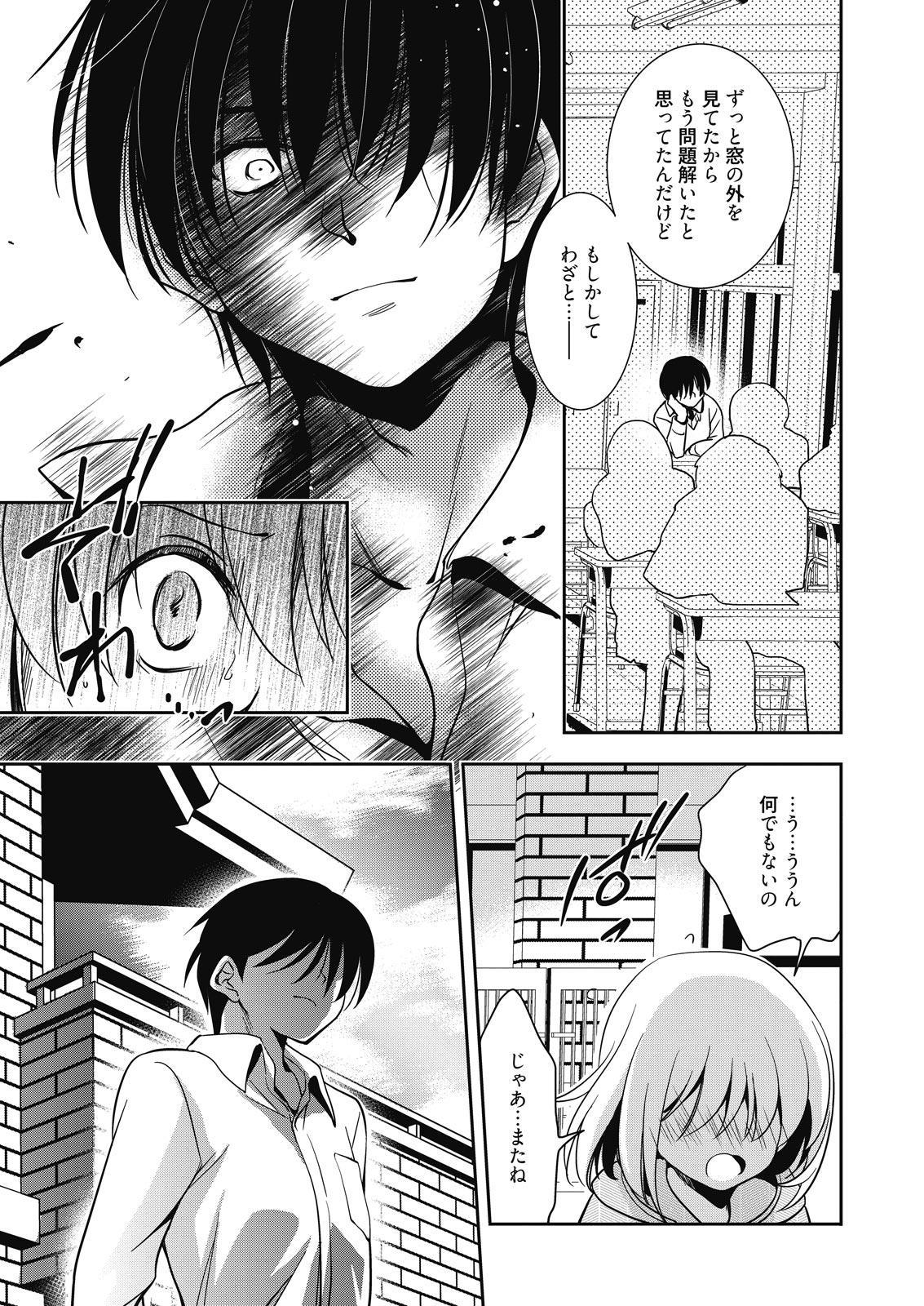 Web Manga Bangaichi Vol. 7 16