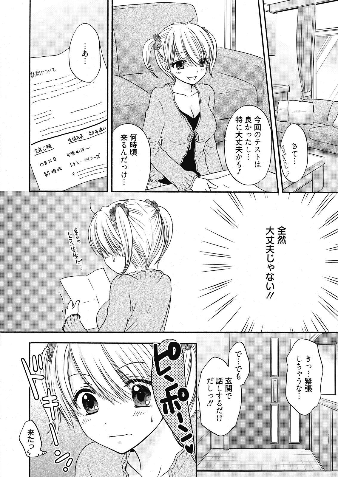 Web Manga Bangaichi Vol. 7 29