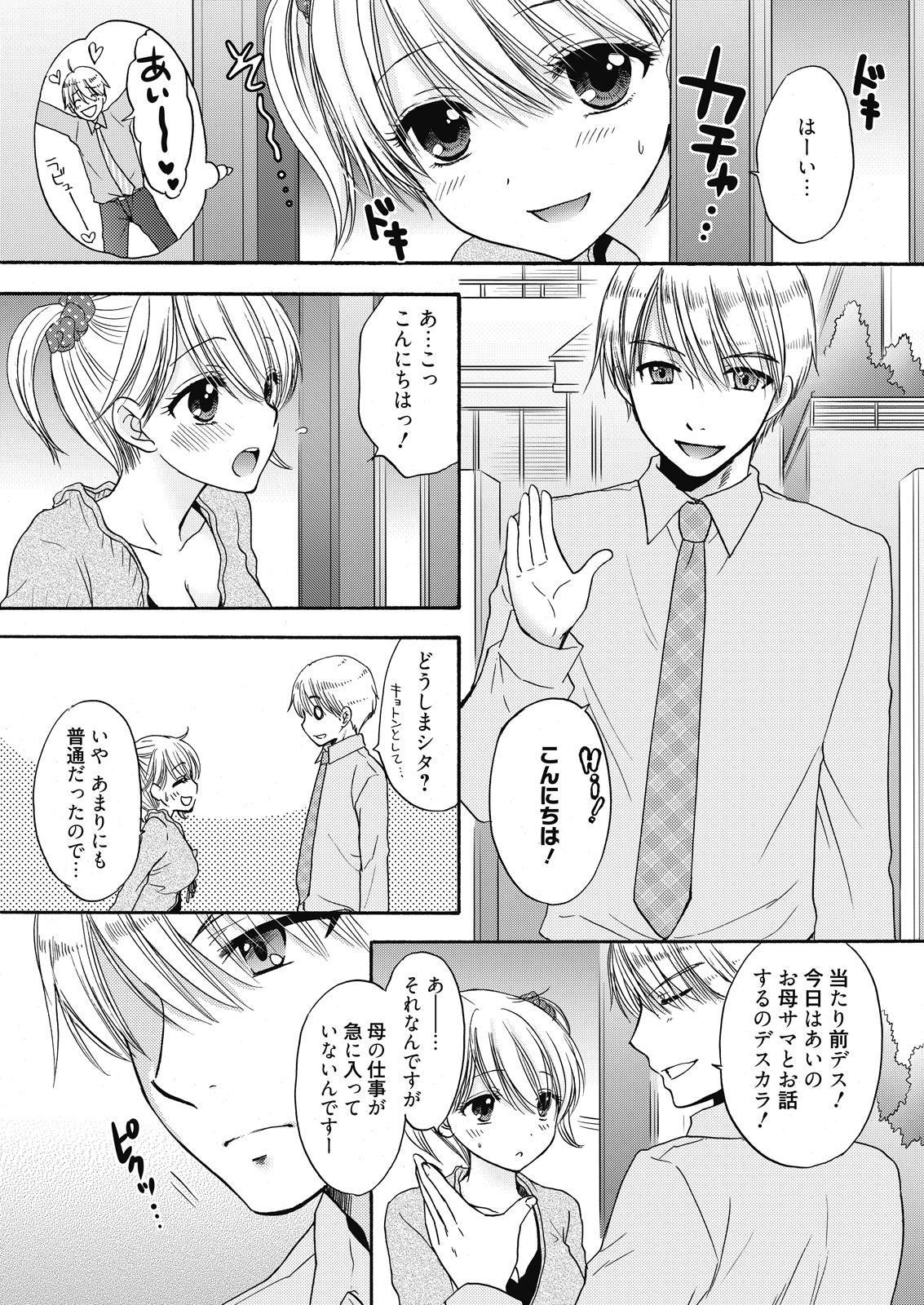 Web Manga Bangaichi Vol. 7 30