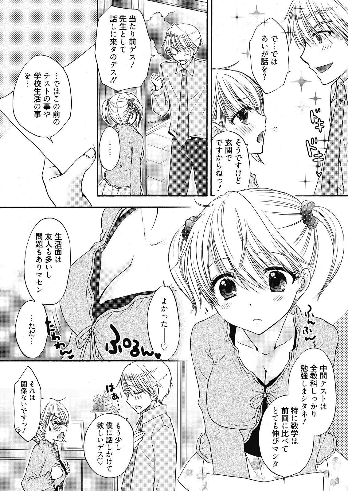 Web Manga Bangaichi Vol. 7 31