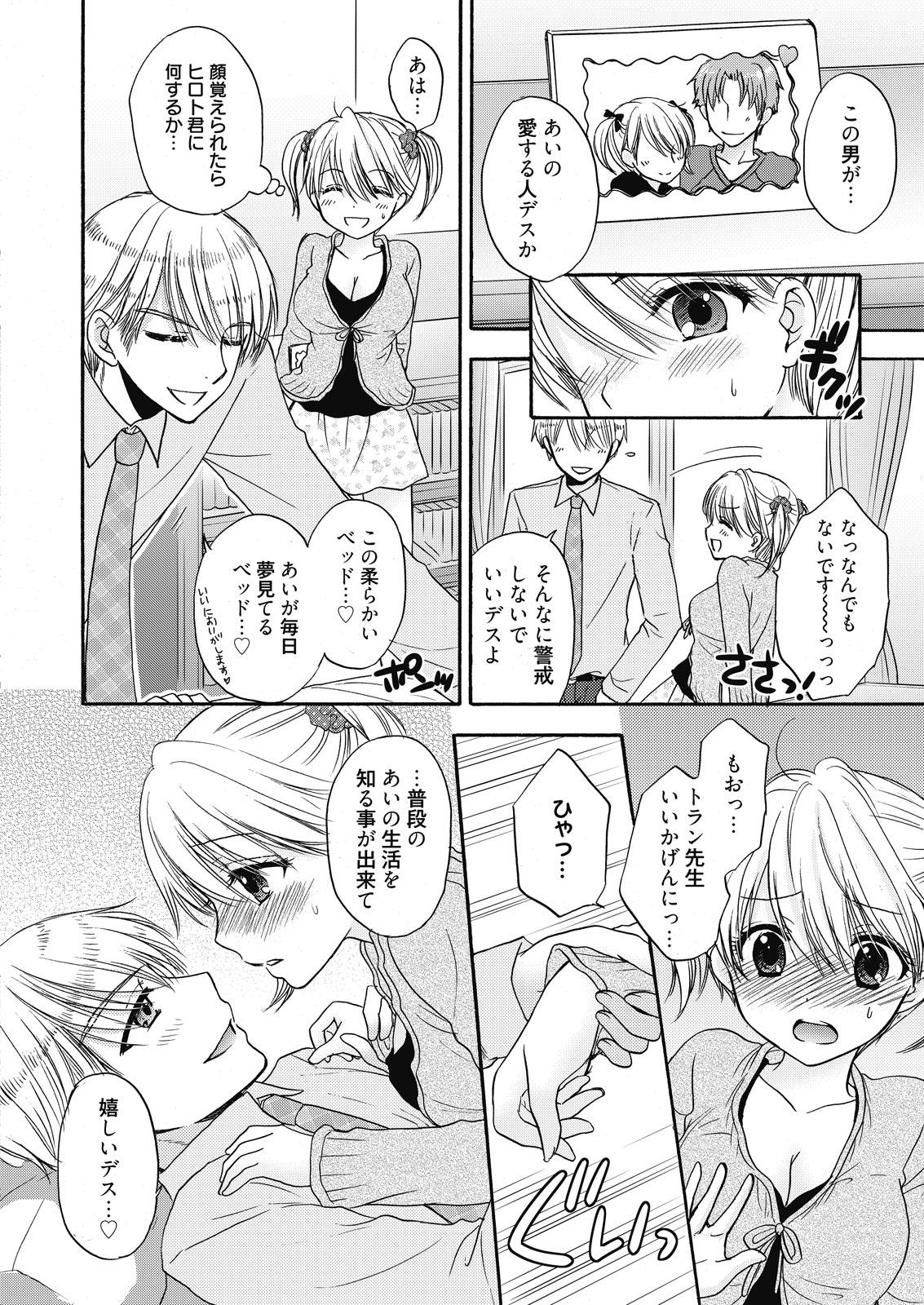 Web Manga Bangaichi Vol. 7 33