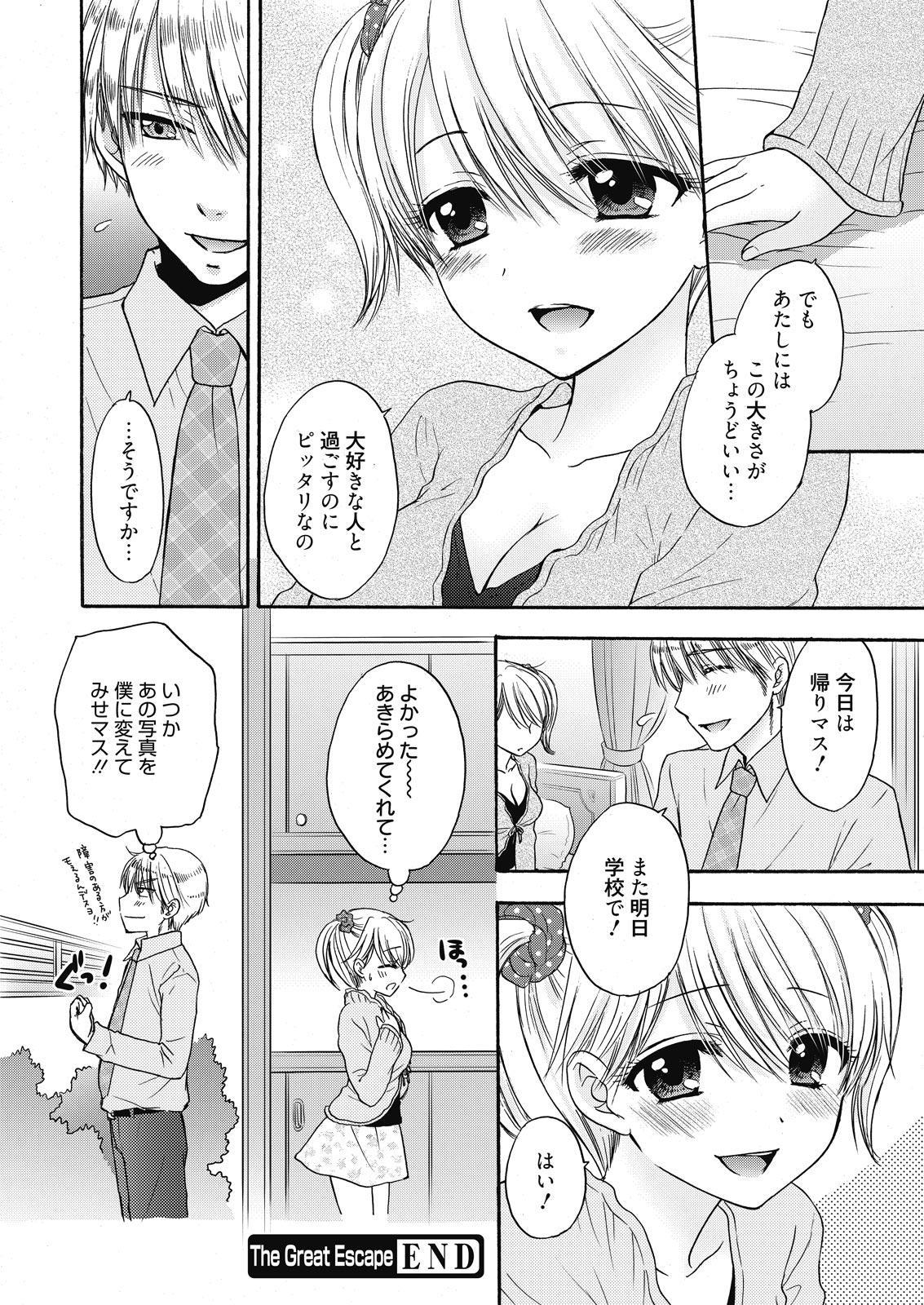 Web Manga Bangaichi Vol. 7 45