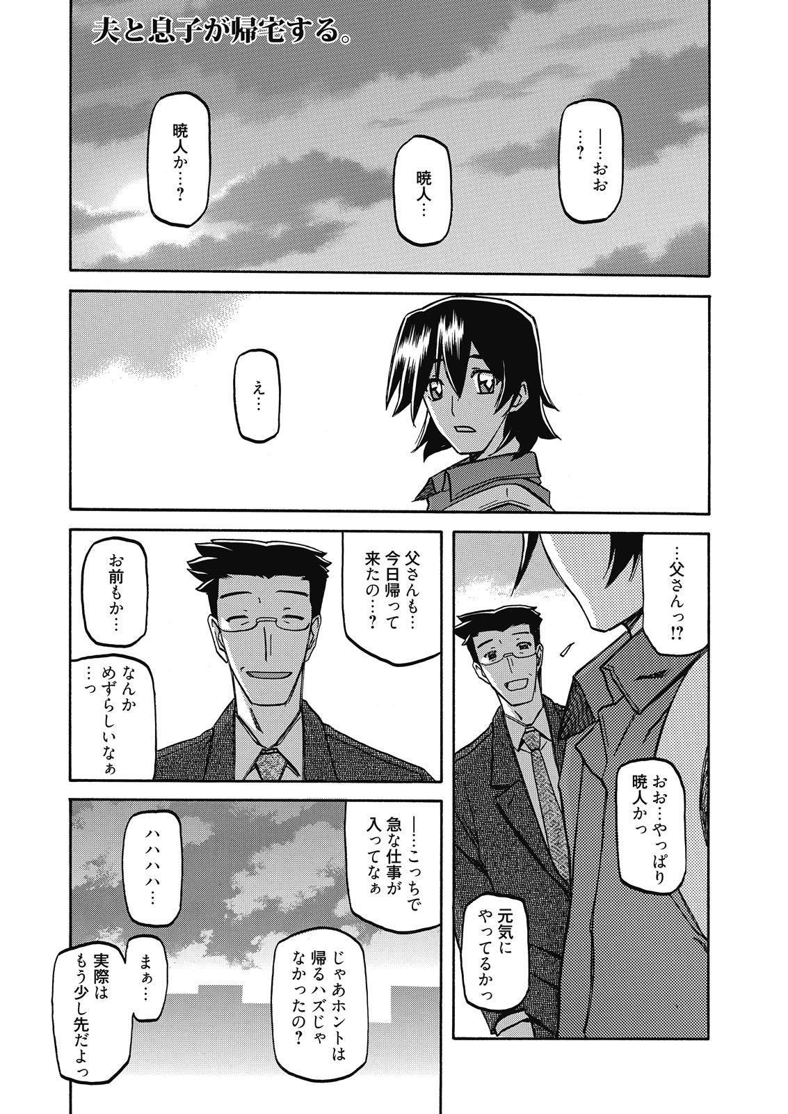 Web Manga Bangaichi Vol. 7 46