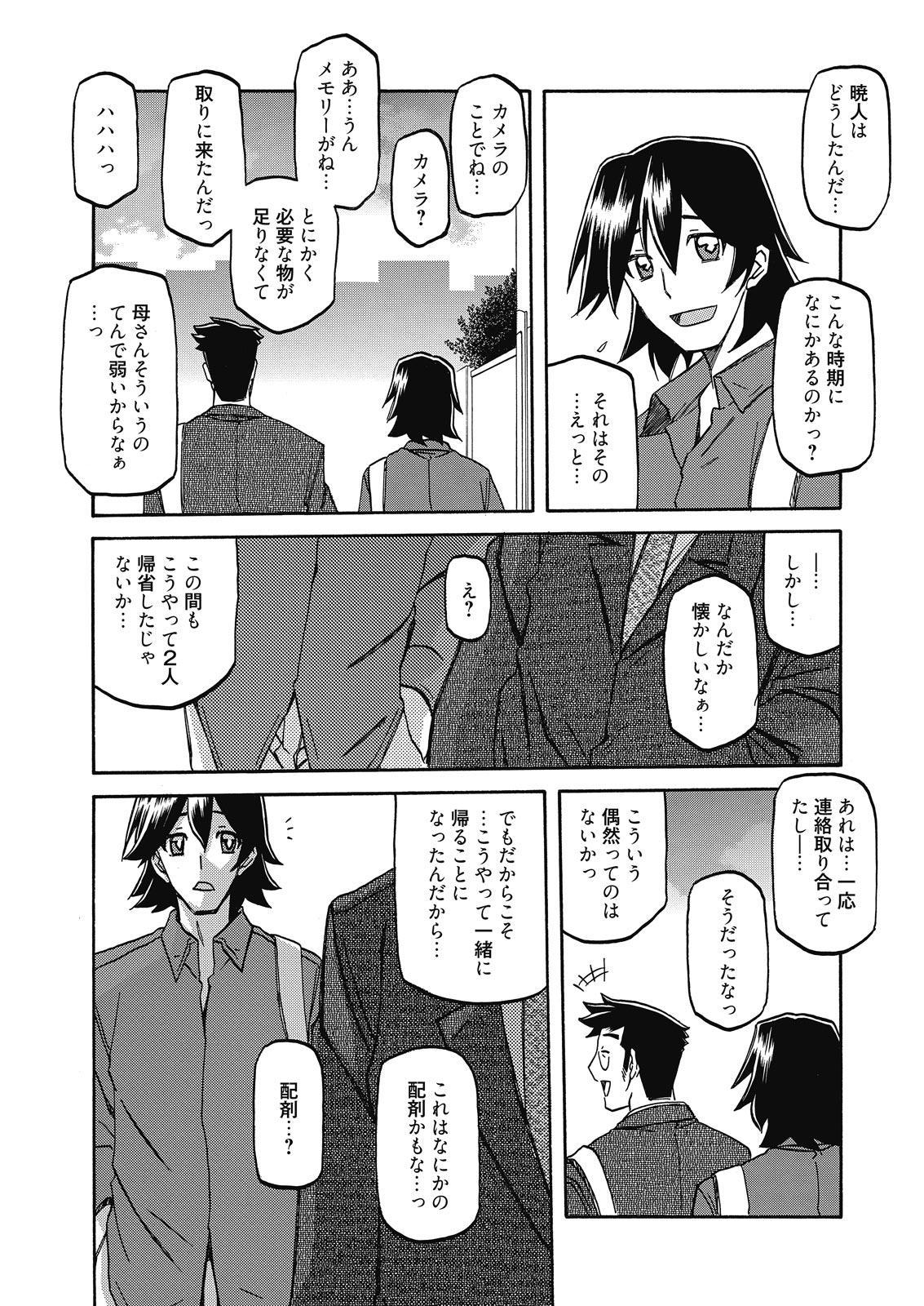 Web Manga Bangaichi Vol. 7 47