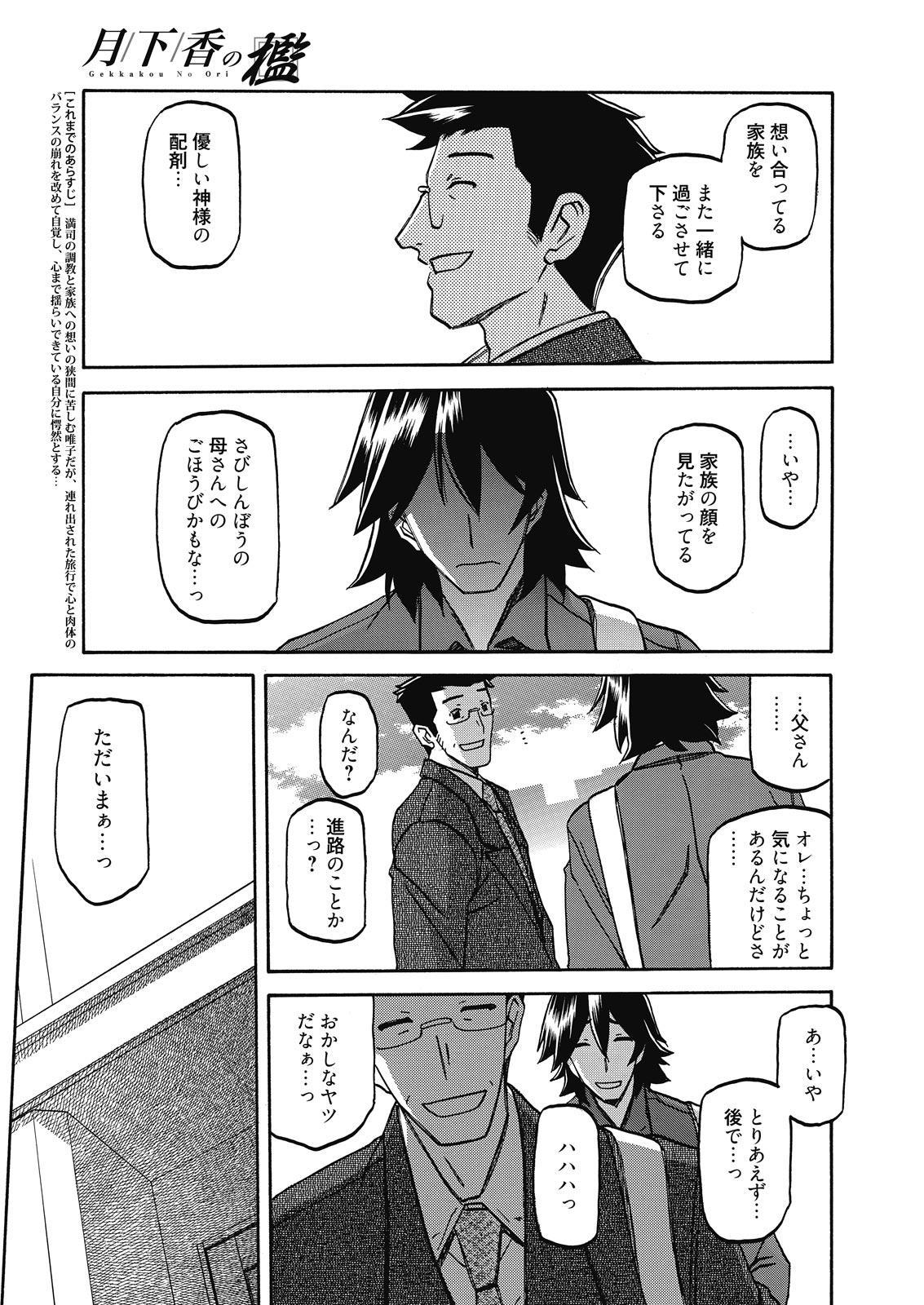 Web Manga Bangaichi Vol. 7 48