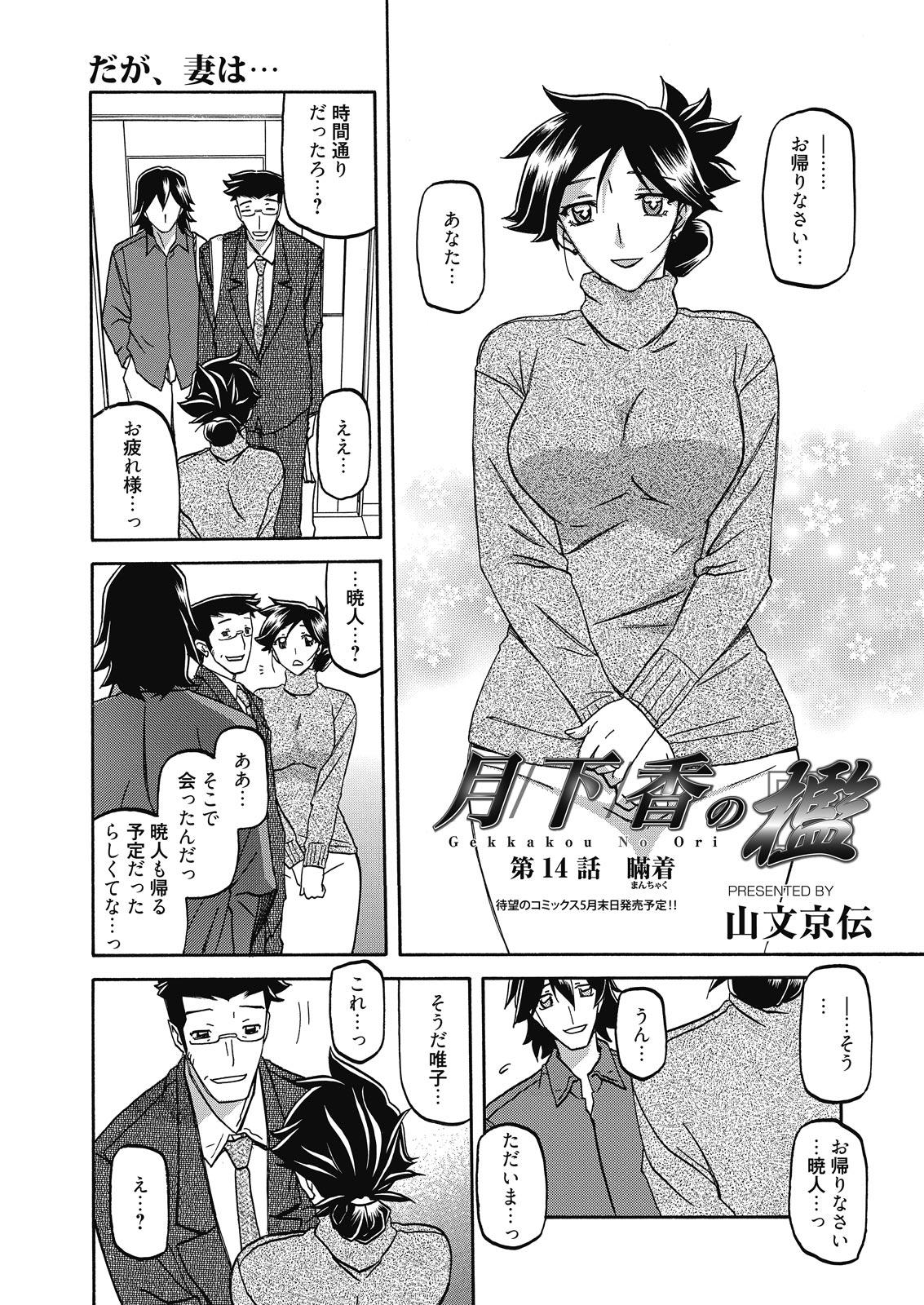 Web Manga Bangaichi Vol. 7 49