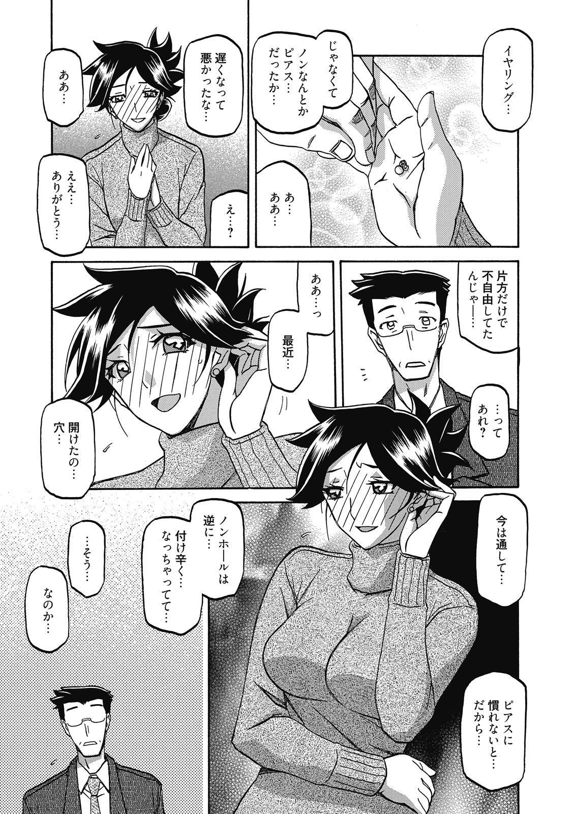 Web Manga Bangaichi Vol. 7 50