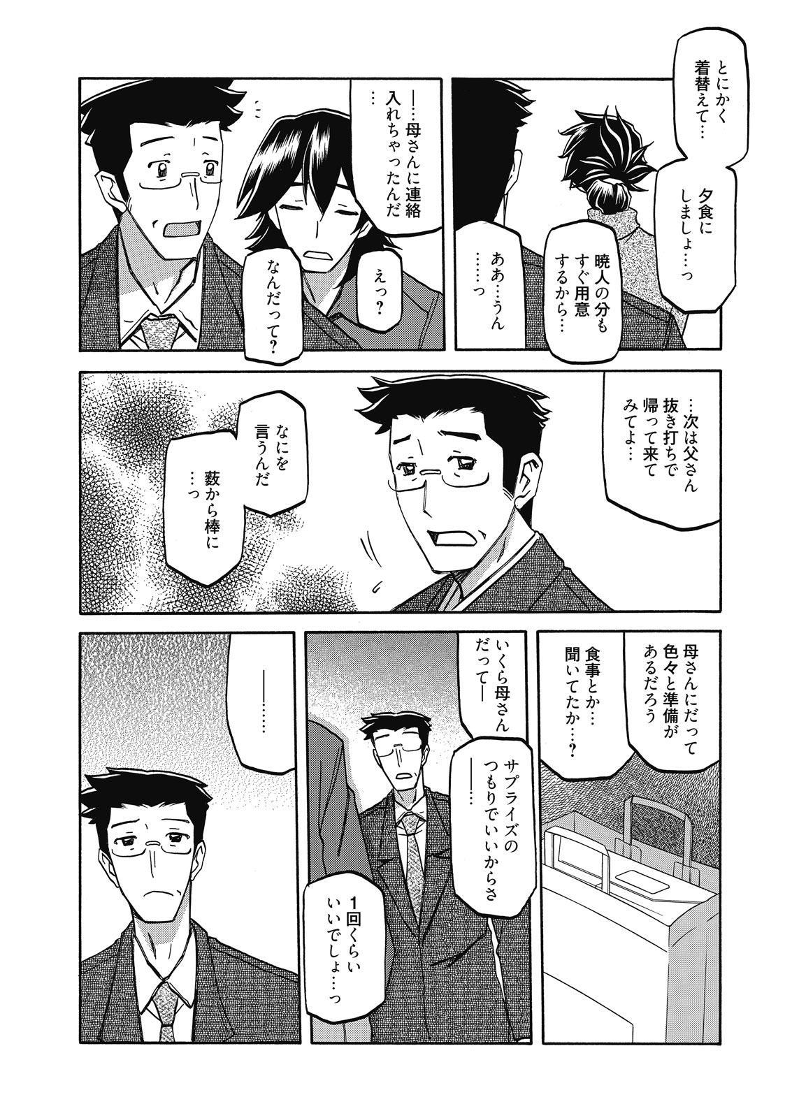 Web Manga Bangaichi Vol. 7 51