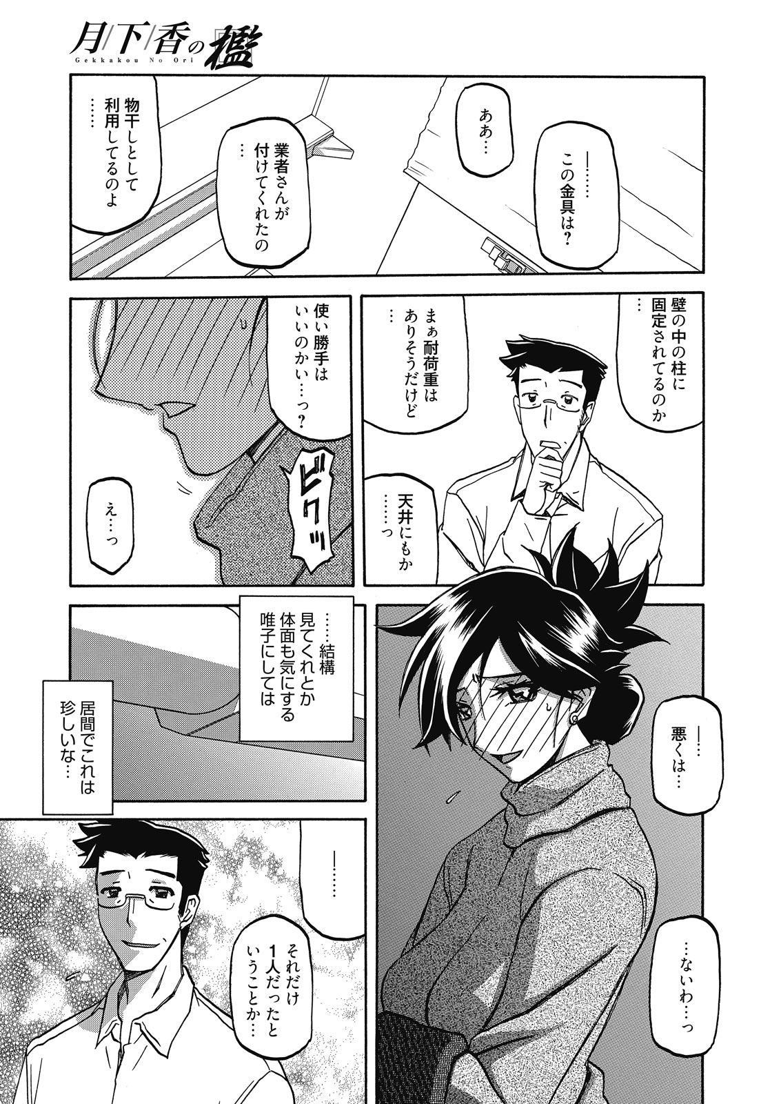 Web Manga Bangaichi Vol. 7 52
