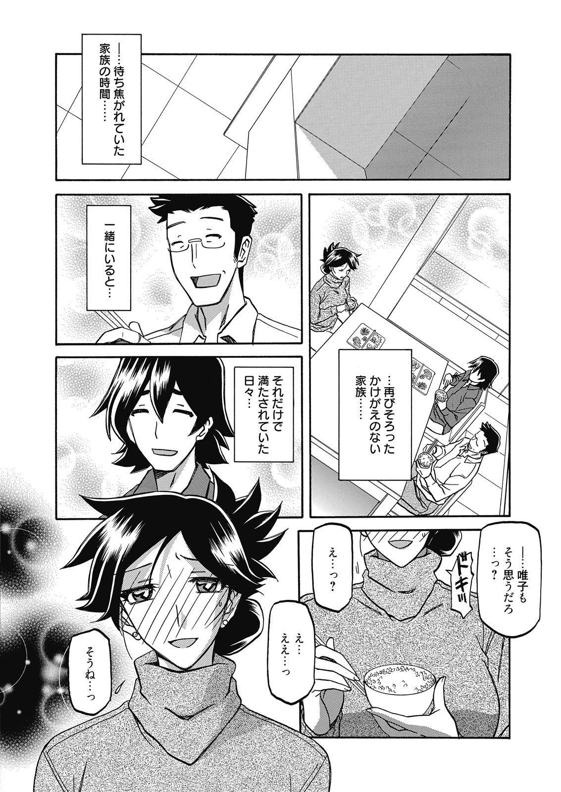 Web Manga Bangaichi Vol. 7 59