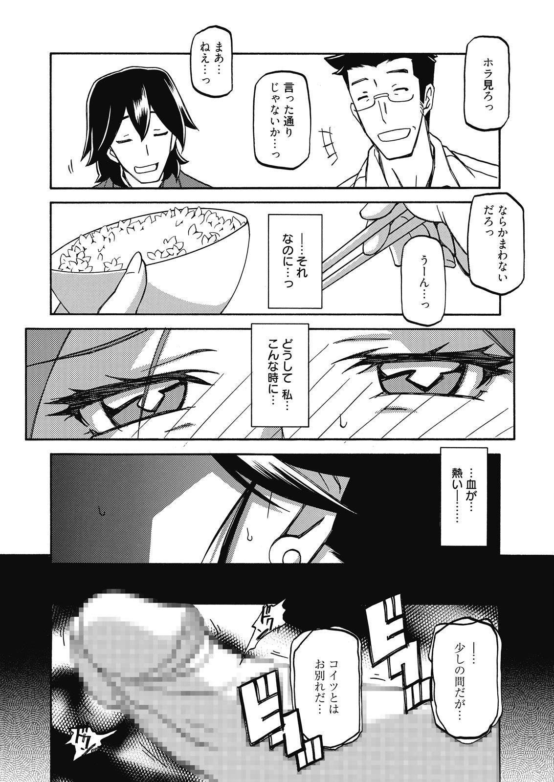 Web Manga Bangaichi Vol. 7 60