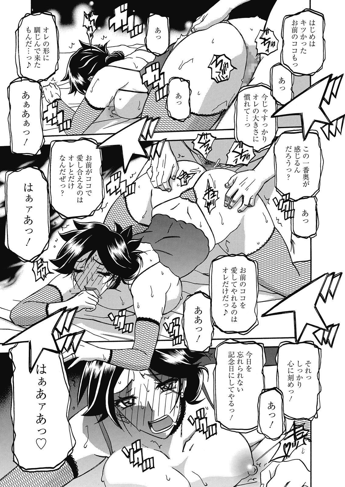 Web Manga Bangaichi Vol. 7 62