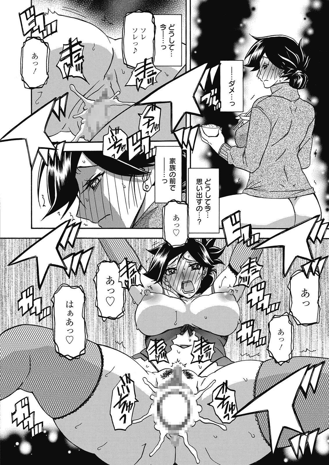 Web Manga Bangaichi Vol. 7 63