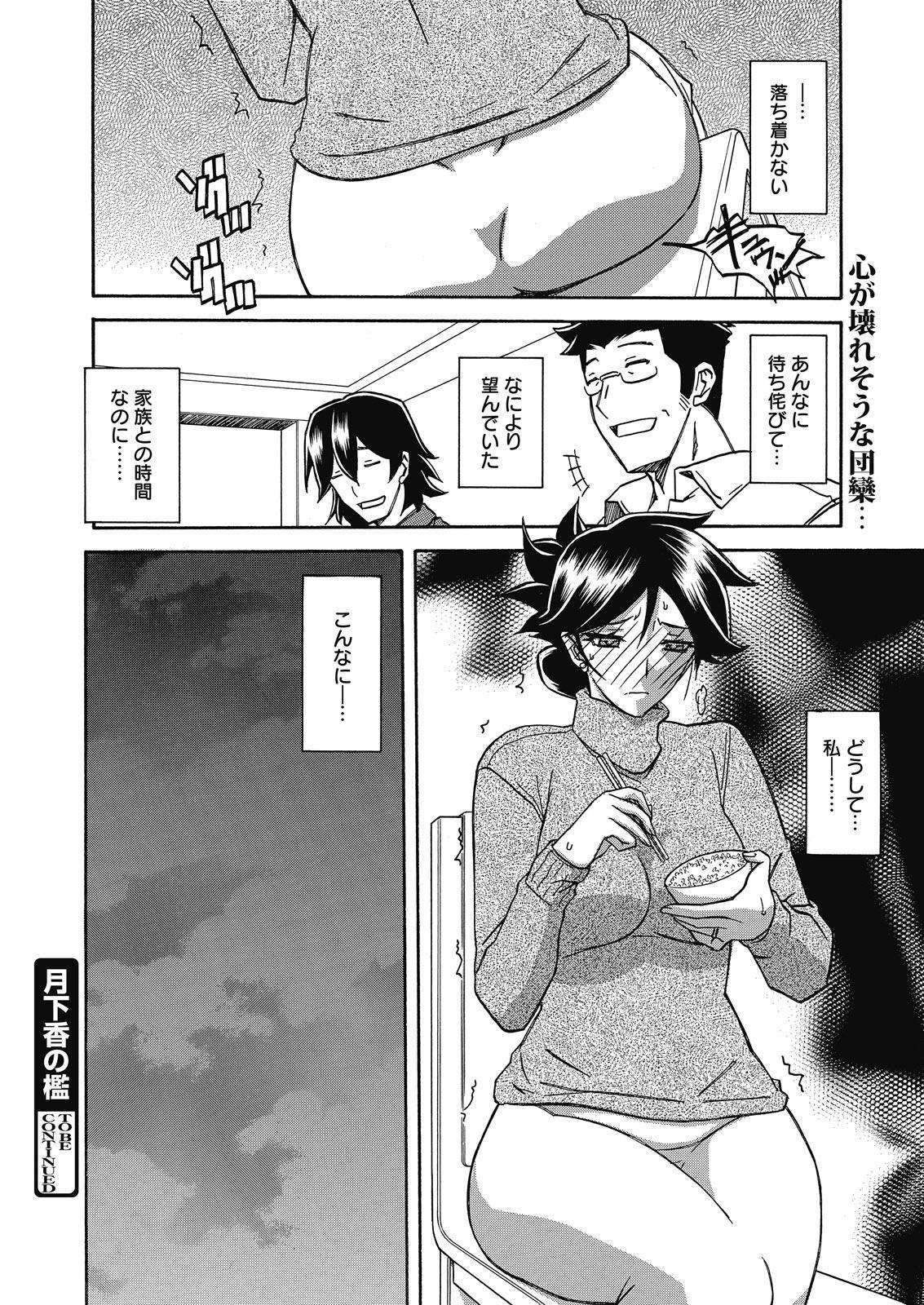 Web Manga Bangaichi Vol. 7 65