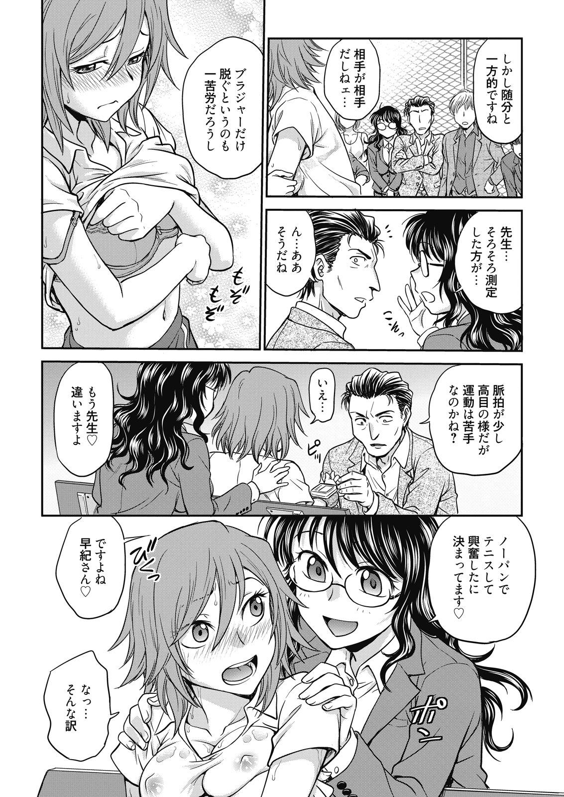 Web Manga Bangaichi Vol. 7 73