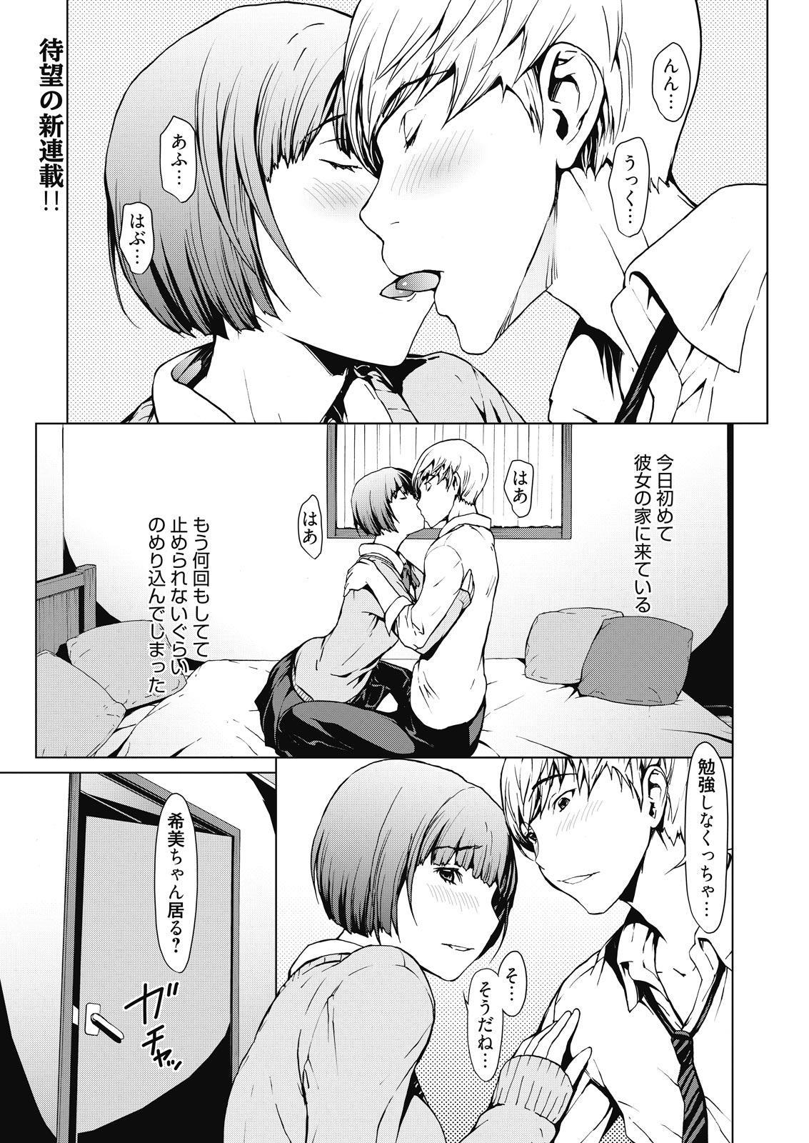 Web Manga Bangaichi Vol. 7 80