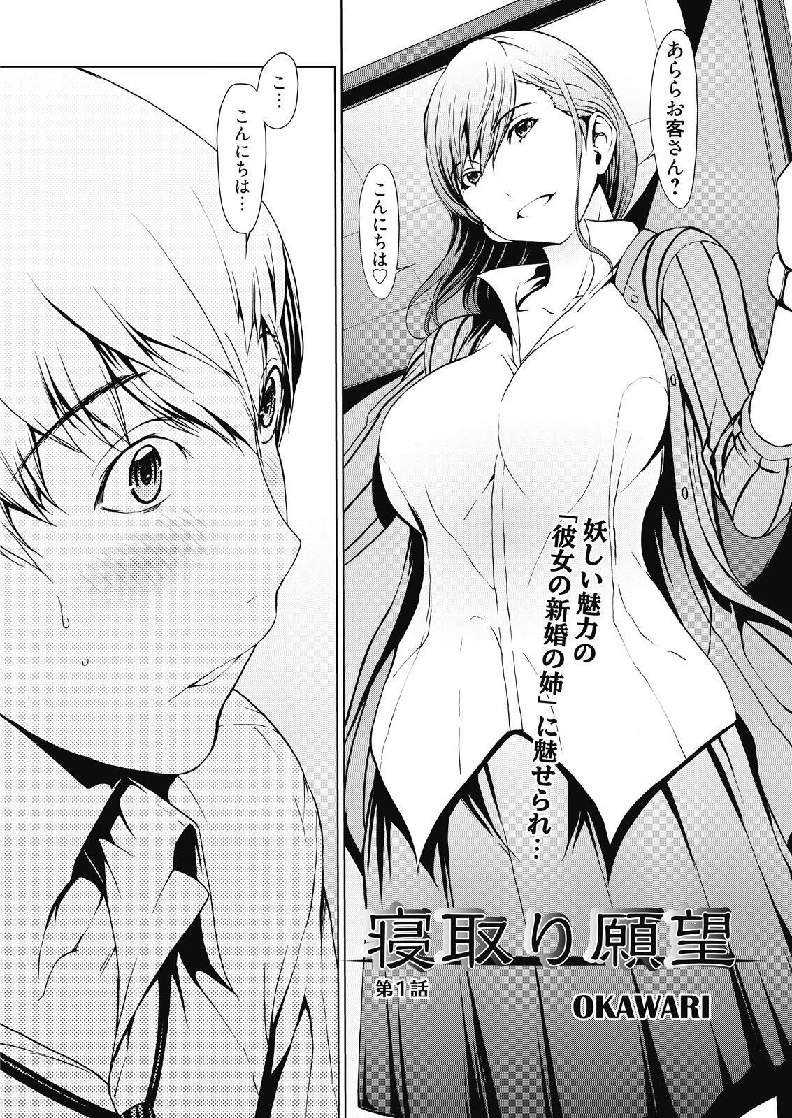 Web Manga Bangaichi Vol. 7 81