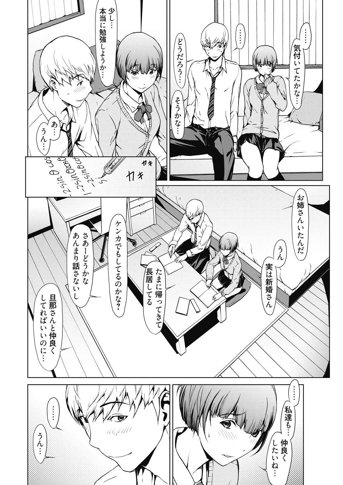 Web Manga Bangaichi Vol. 7 83