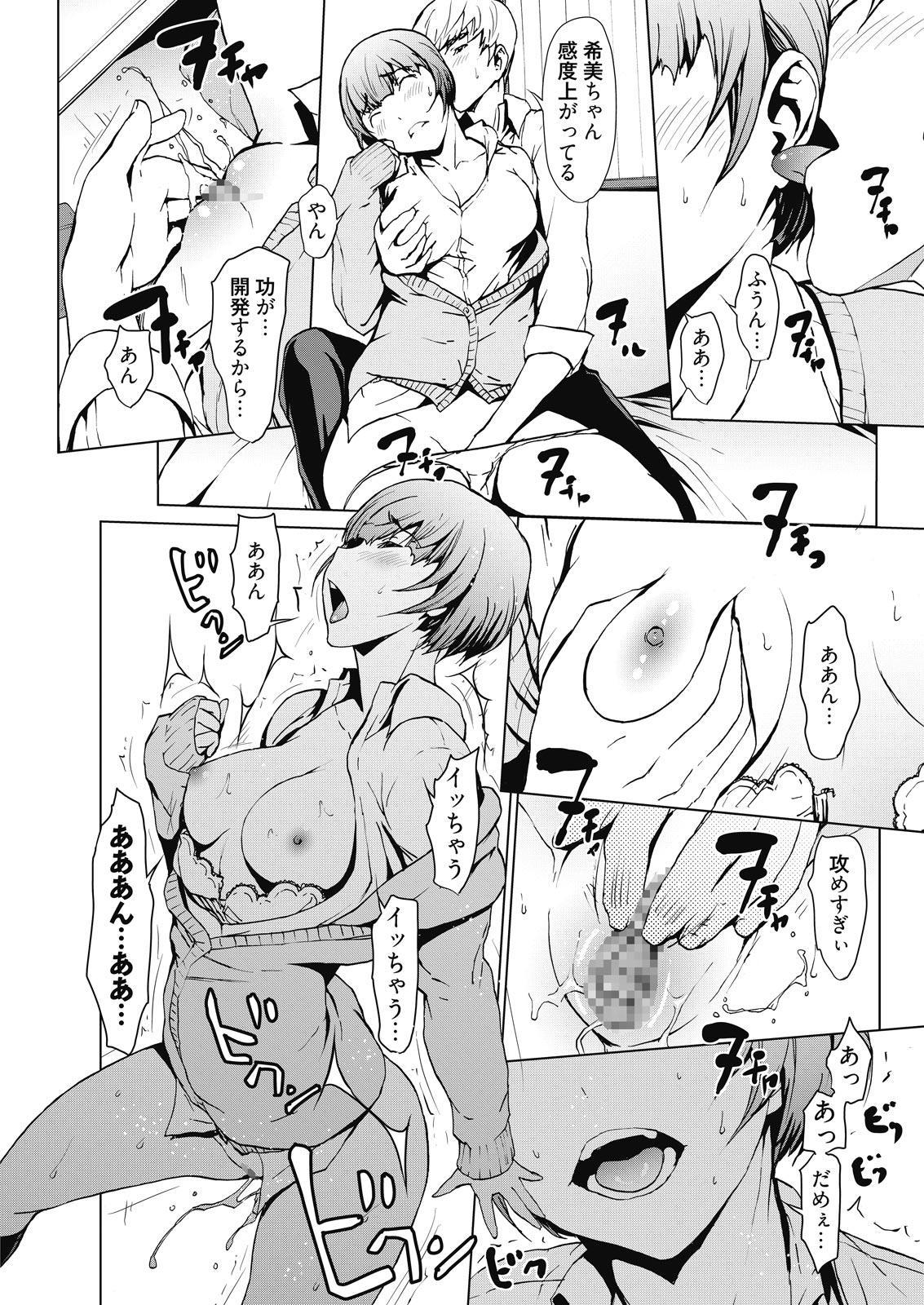 Web Manga Bangaichi Vol. 7 87
