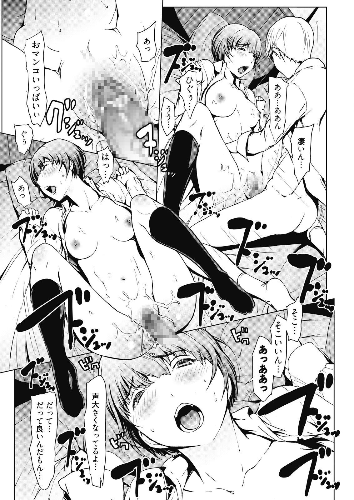 Web Manga Bangaichi Vol. 7 90
